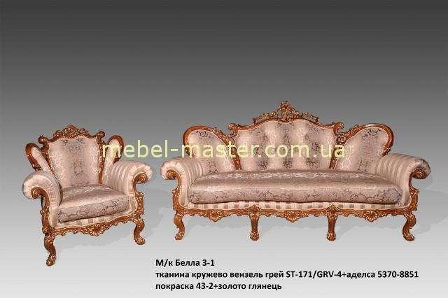 Классический набор мягкой мебели в стиле барокко Белла