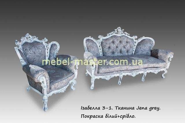 Белый резной комплект мягкой мебели Изабелла, Курьер