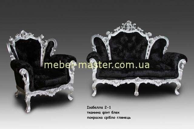 Недорогой черный мягкий диван с креслами Изабелла в серебре