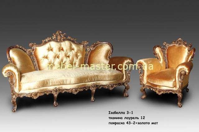 Золотой комплект мебели Изабелла, Курьер