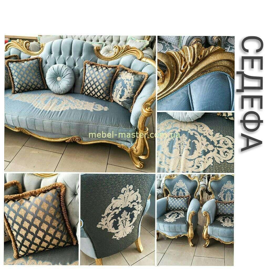 Классичекий диван в голубой обивке и золоте Седефа