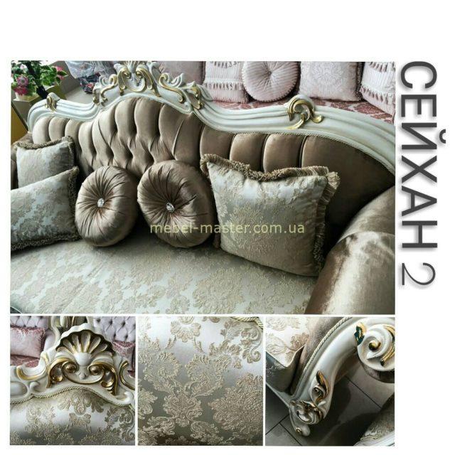 Недорогой диван и кресла в стиле барокко Сейхан