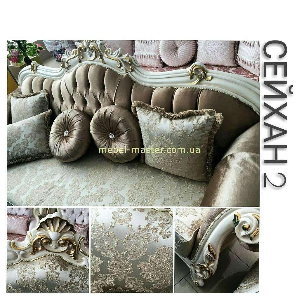 Диван и кресла в стиле барокко Сейхан