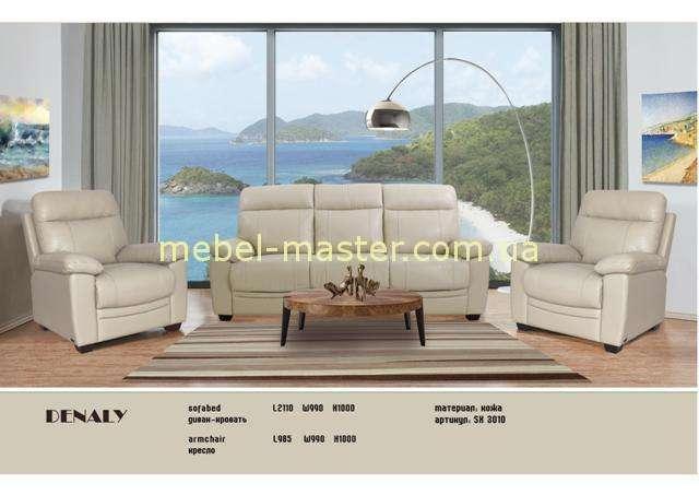 Кожаный бежевый диван с креслами Дэнали, Аримакс