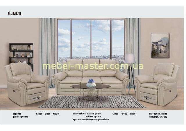 Бежевый диван с креслами Кларк, Аримакс