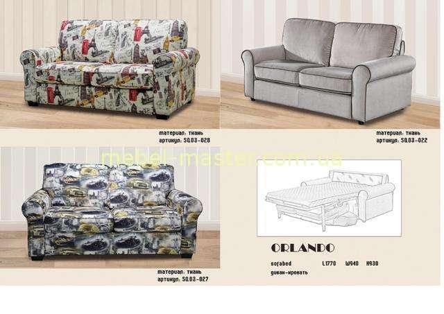 Раскладной диван с системой седофлекс Орландо
