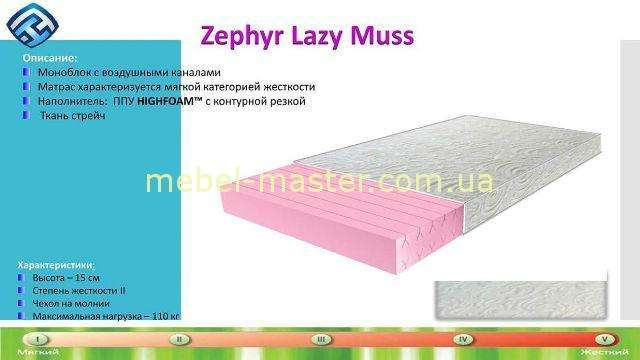 Ортопедический безпружинный матрас Lazy MUSS